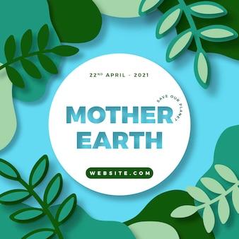 紙のスタイルで母なる地球デーのイラスト