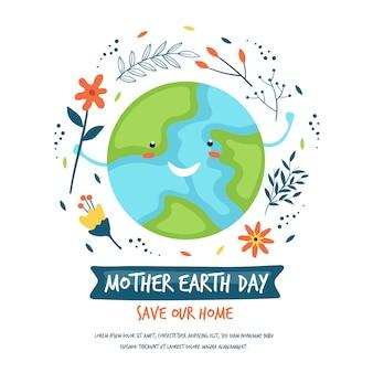 母なる地球の日の水彩壁紙