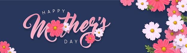 꽃과 어머니의 날 배너 레이아웃