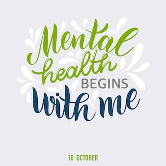 Мотивационные и вдохновляющие цитаты ко дню психического здоровья. психическое здоровье начинается со меня. дизайн для печати, плаката, приглашения, футболки, значков. векторная иллюстрация
