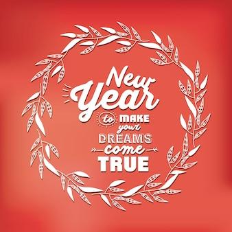 Мотивационное сообщение дизайн нового года