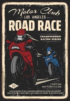 オートバイクラブロードレースレトロポスター。スポーツバイクでレースをするフルフェイスヘルメットのレーサー