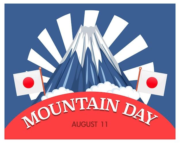 Гора фудзи с днем гор 11 августа баннер шрифта