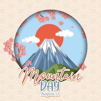 富士山と8月11日のバナーの日本の山の日