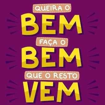 ポルトガル語翻訳の動機付けのポスター良いことをしたい残りは良いことをする