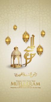 ムハッラム書道イスラムと幸せな新年の挨拶テンプレート