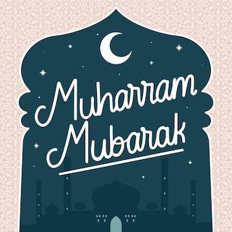 ムハラムムバラクイベント