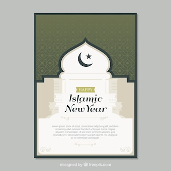 Muharram vintage invitation