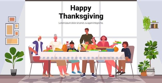 伝統的な夕食を食べてテーブルに座っている人々が幸せな感謝祭の日を祝う多世代家族