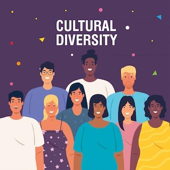 Многонациональные молодые люди вместе, разнообразие и культурная концепция