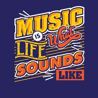 音楽は人生のようなものです