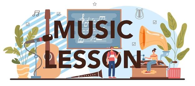 音楽レッスンの活版印刷のヘッダー。学生は音楽を演奏することを学びます。若いミュージシャン