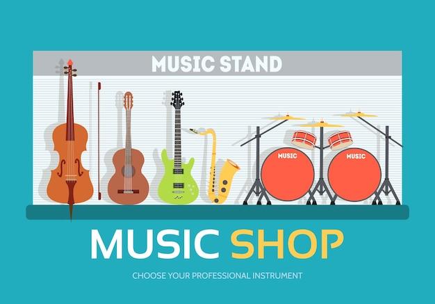 フラットなデザインの背景の概念の音楽店