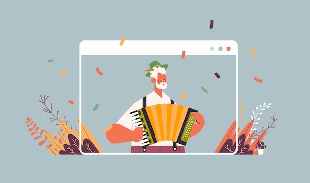 最大の民俗祭オクトーバーフェストパーティーお祝いコンセプト男アコーディオンを演奏するミュージシャンは、楽しいwebブラウザーウィンドウを持つドイツの伝統的な服で