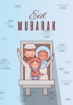ウィンドウでラマダンイードムバラクを祝うイスラム教徒の家族