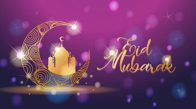 Мусульманский фестиваль ид мубарак фон