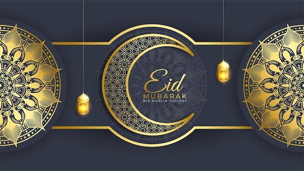 이슬람 축제 eid 무바라크 배너