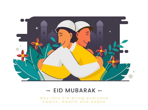 イードムバラクお祝いのモスクの抽象的な背景に花の自然とお互いにハグするイスラム教徒の男性。