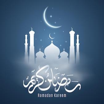 輝く月と星のある夜の星空を背景にしたイスラム教のモスク。アラビア書道。ラマダンカリーム