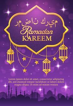 Мусульманская мечеть, фонари рамадан, полумесяц ислама