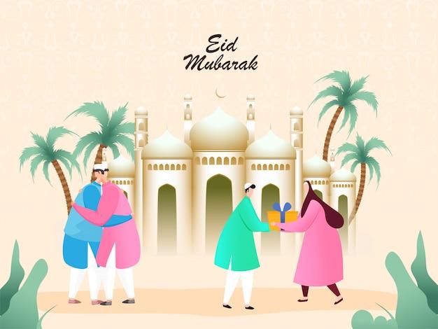 イスラム教徒の人々は、イードムバラクの機会にゴールデンモスクの前で抱擁と一緒にギフトボックスを与えます。