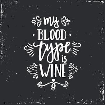 私の血液型はワインです手描きのタイポグラフィポスター。概念的な手書き句、手文字書道デザイン。
