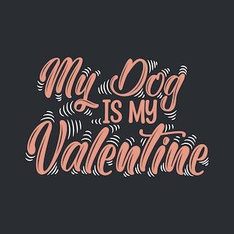 私の犬は私のバレンタイン、犬の愛好家のためのバレンタインデーのレタリングデザインです