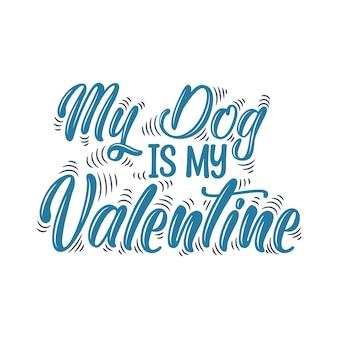 Моя собака - моя валентинка, дизайн надписи на день святого валентина для любителей собак