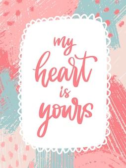 Мое сердце твое, надпись на день святого валентина