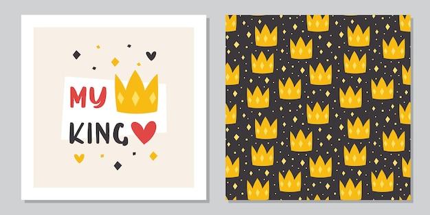 私の王。聖バレンタインの休日のグリーティングカードのデザインテンプレート。暗い背景に黄色の王冠。シームレスパターン