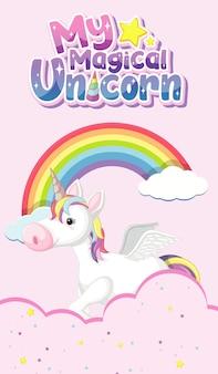 ピンクの背景に私の魔法のユニコーンのロゴ