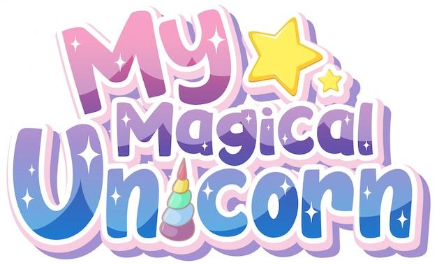 パステルカラーと星が付いた私の魔法のユニコーンロゴ
