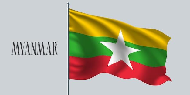 Развевающийся флаг мьянмы на флагштоке.