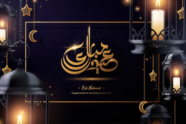 Mysterious eid mubarak calligraphy with candles in black lanterns on purple background