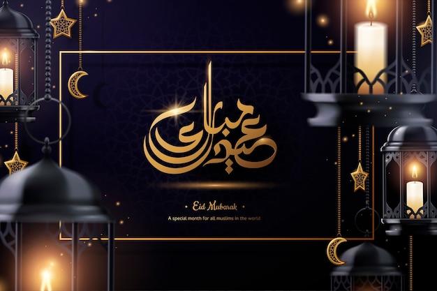 보라색 배경에 검은 등불에 촛불 신비한 eid 무바라크 서예
