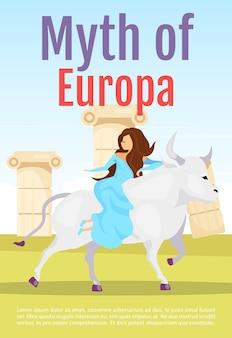 ヨーロッパの神話パンフレットテンプレート。ギリシャ神話。女性の誘拐。チラシ、小冊子、フラットイラストとチラシのコンセプト。雑誌のページ漫画のレイアウト。テキストスペースでの招待