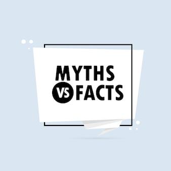 Мифы факты. знамя пузыря речи стиля оригами. плакат с фактами текст мифы. шаблон дизайна наклейки.