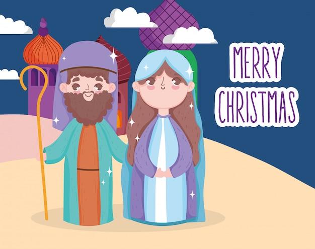 聖マリアとヨセフ飼い葉naキリスト降誕、メリークリスマス