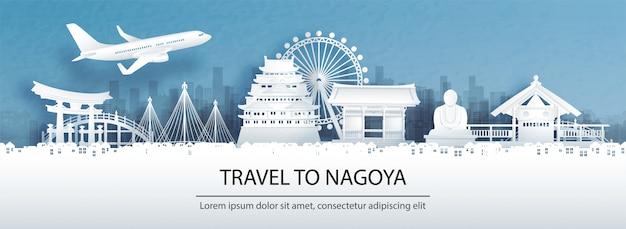名古屋、日本の旅行広告の有名なランドマーク