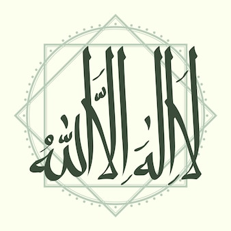 In the name of allah arab lettering