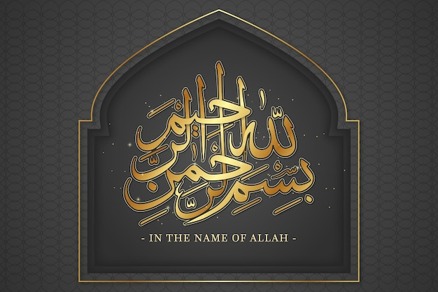 In the name of allah - arab lettering