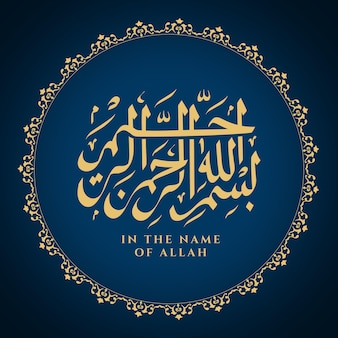 In the name of allah lettering