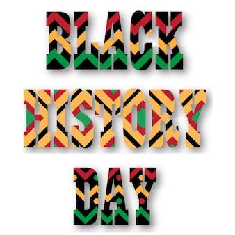 Национальный месяц афроамериканской истории