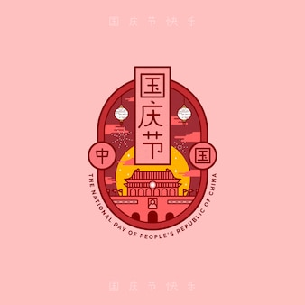 中国国務院バッジ