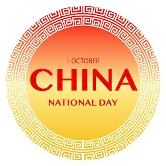 Banner di carattere giornata nazionale della cina isolato su sfondo bianco