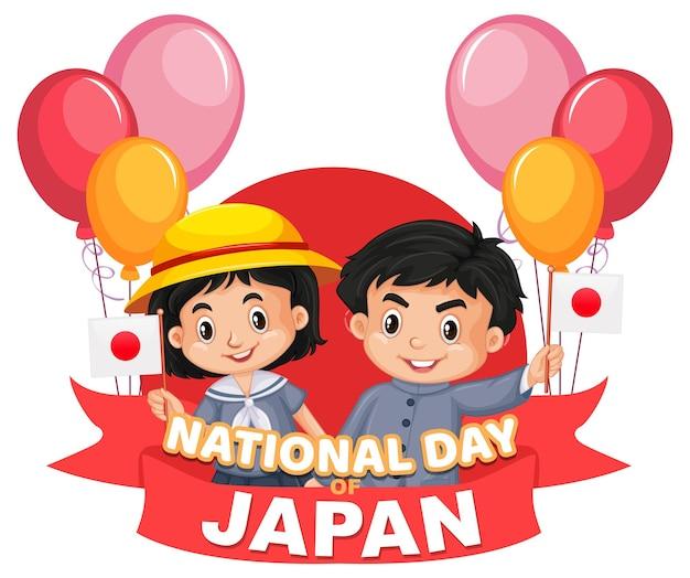 Bandiera della giornata nazionale del giappone con personaggio dei cartoni animati per bambini giapponesi