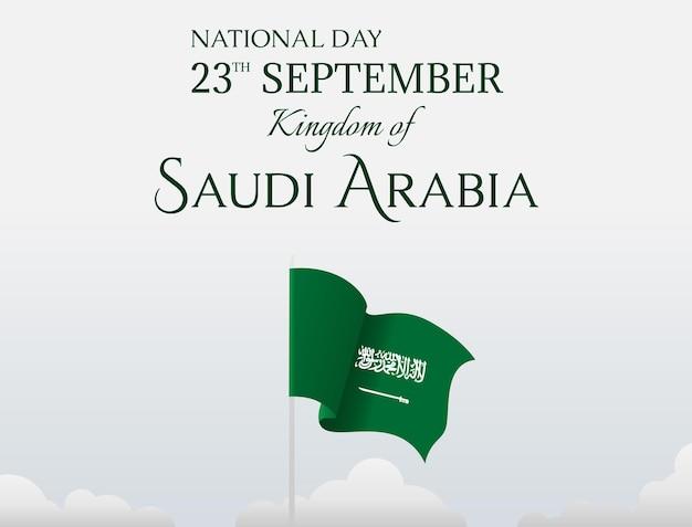 사우디 아라비아의 국경일 왕국