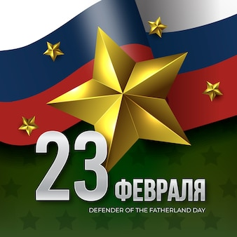 National fatherland day background with star