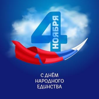 День народного единства - праздник 4 ноября в россии. векторная иллюстрация с российским национальным трехцветным флагом на фоне голубого неба с облаками и текстом (англ .: 4 ноября. день народного единства)
