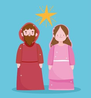 キリスト降誕、飼い葉桶かわいい聖マリアとジョセフの漫画のベクトル図